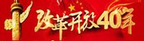 改革开放40年 壮阔东方潮 奋进新时代