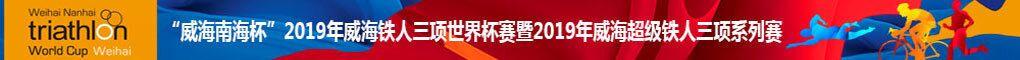 牛竞技注册南海杯2019年牛竞技注册铁人三项世界杯赛暨2019年牛竞技注册超级铁人三项系列赛