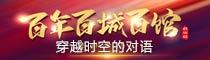 百年百城百馆-穿越时空的对话庆祝建党100周年网络主题宣传活动