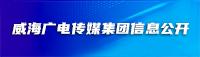威海广电传媒集团信息公开
