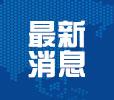 太平人寿山东分公司金融知识小课堂: 什么是续期缴费?交给谁?怎么交?