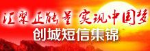 汇聚正能量实现中国梦 创城短信集锦