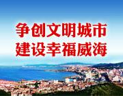 争创文明城市 建设幸福威海